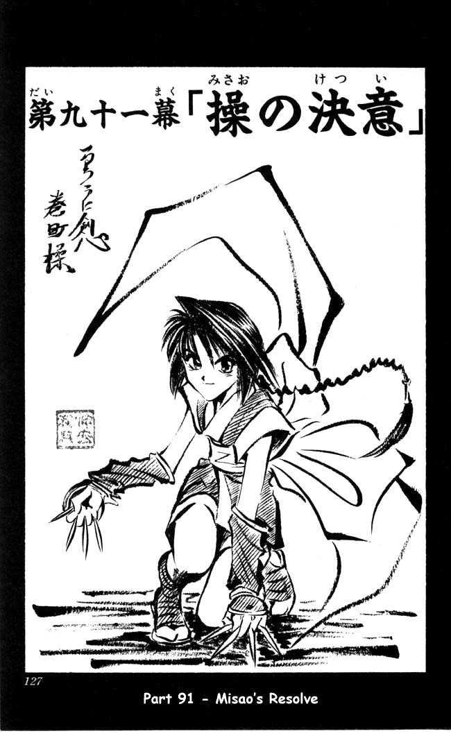 Rurouni Kenshin 91 Page 1