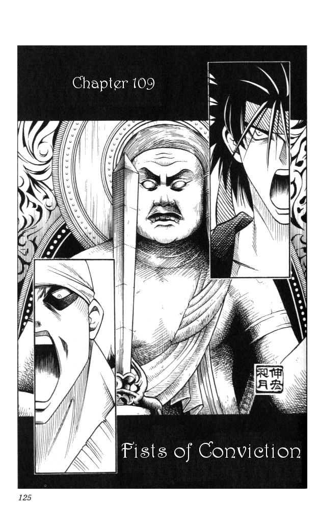 Rurouni Kenshin 109 Page 1