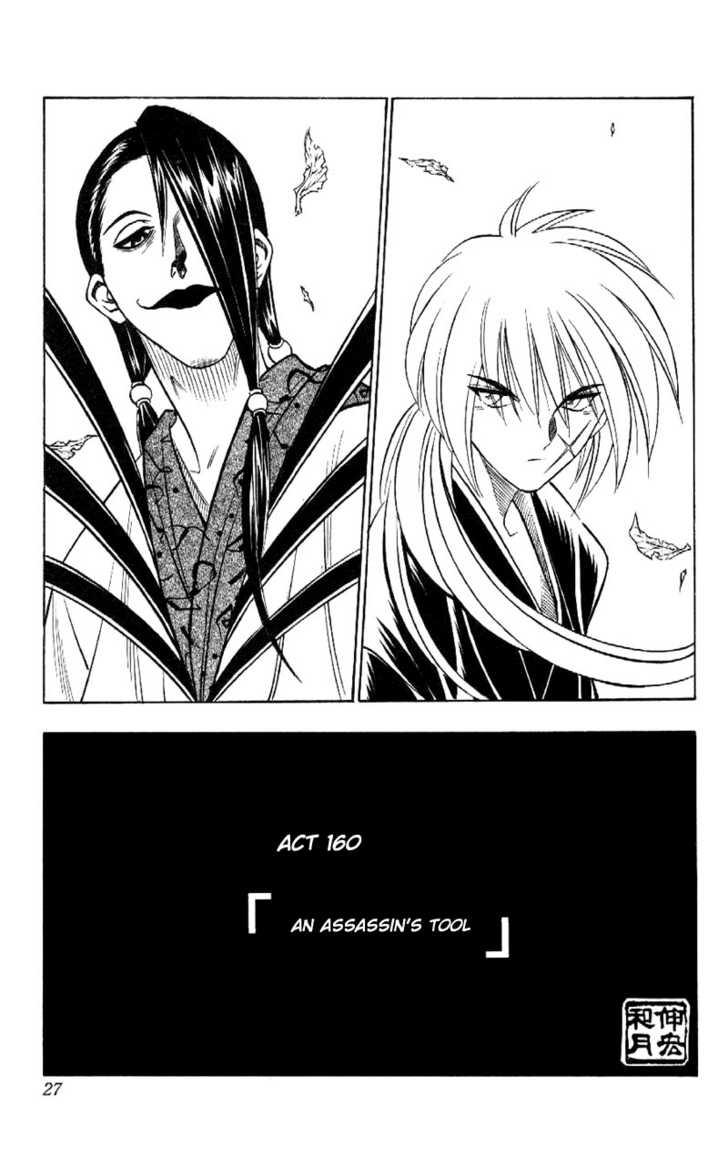 Rurouni Kenshin 160 Page 1