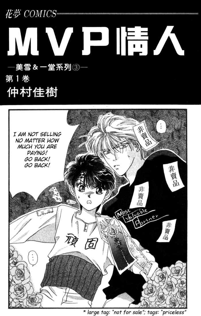 MVP Wa Yuzurenai 1 Page 1
