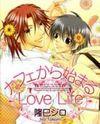 Kafe Kara Hajimaru Love Life