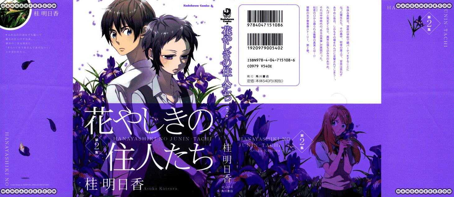Hanayashiki no Juunintachi 6 Page 2
