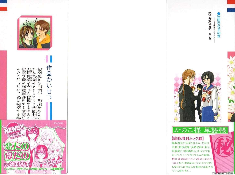 Warau Kanoko-sama 10 Page 2