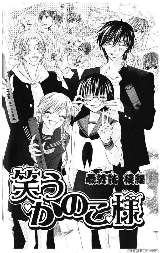 Warau Kanoko-sama 14 Page 2
