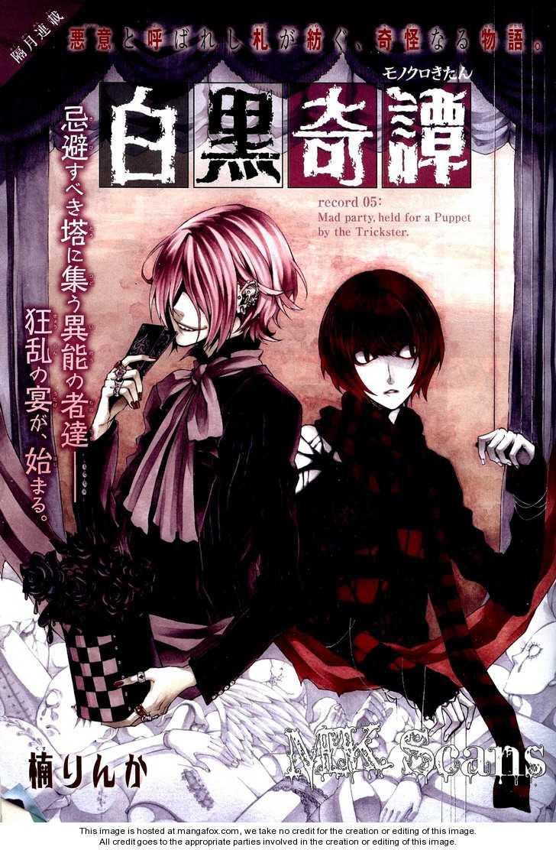 Shirokuro Kitan 5 Page 2