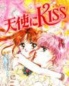 Tenshi ni Kiss