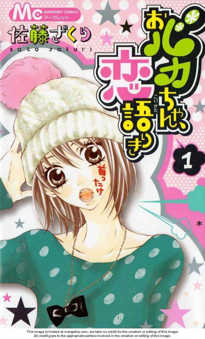 Obaka-chan, Koigatariki 1 Page 2