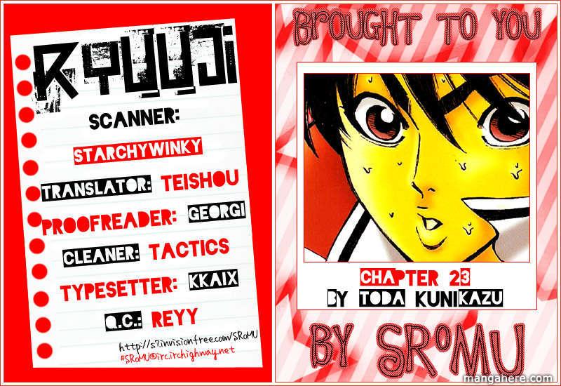 Ryuuji 23 Page 2