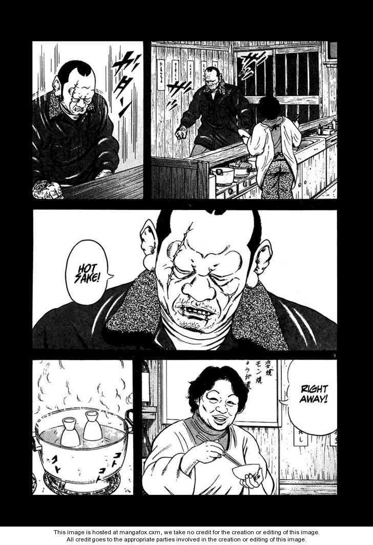 Oyaji 12 Page 3