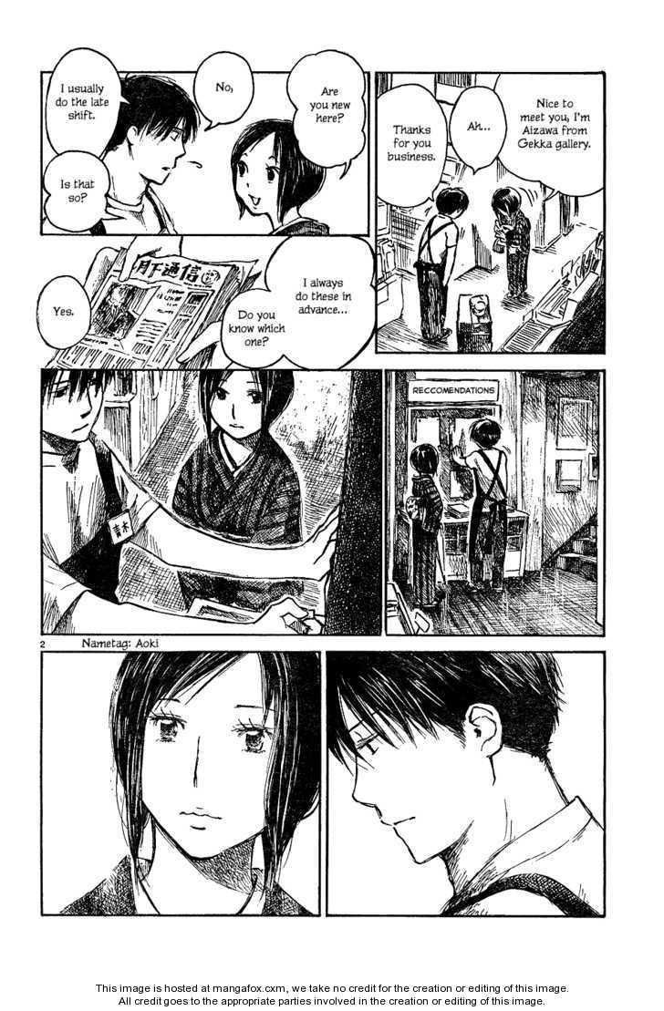 Natsu no Zenjitsu 1 Page 3