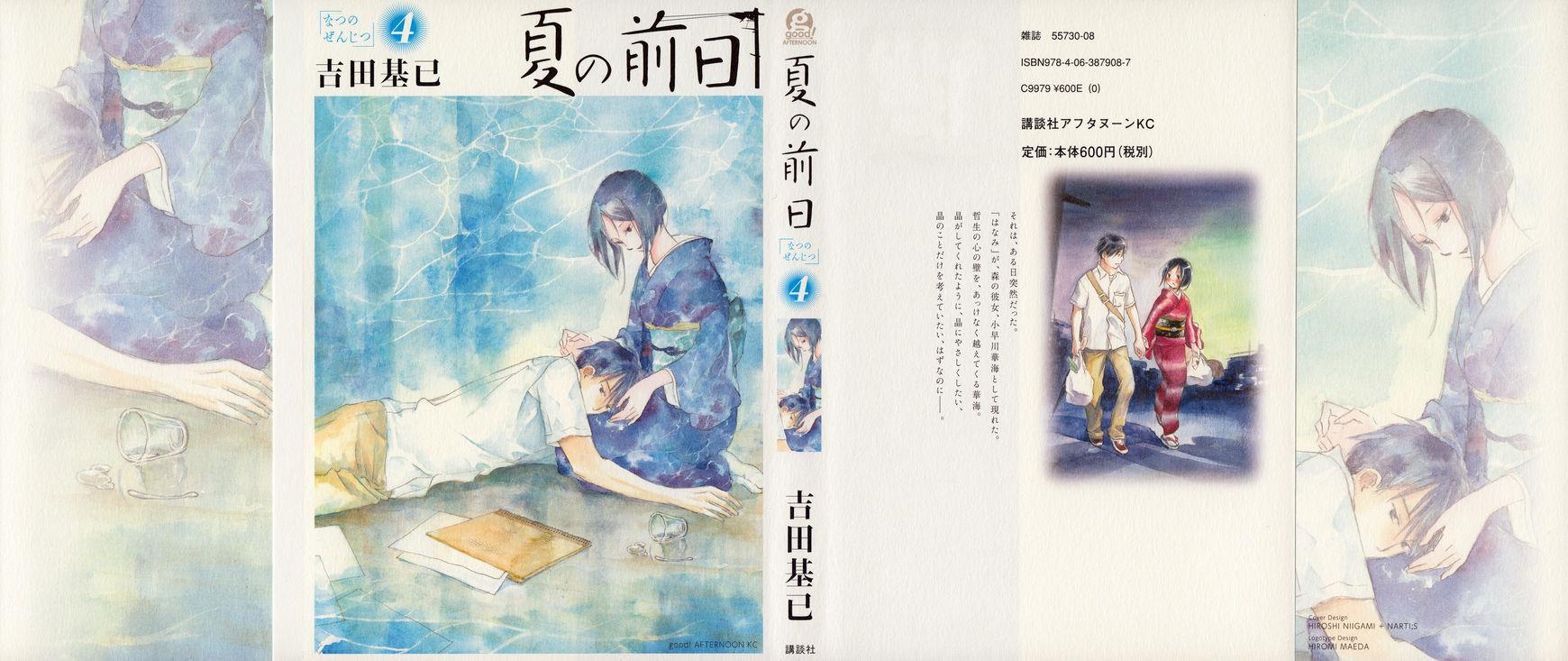 Natsu no Zenjitsu 19 Page 1