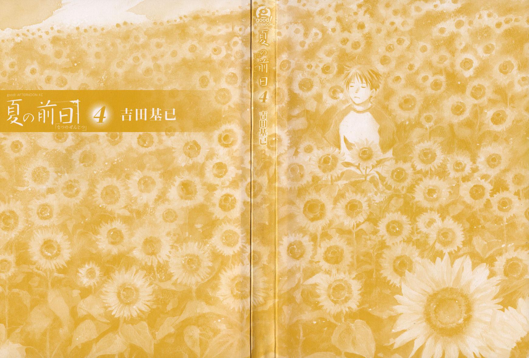 Natsu no Zenjitsu 19 Page 2