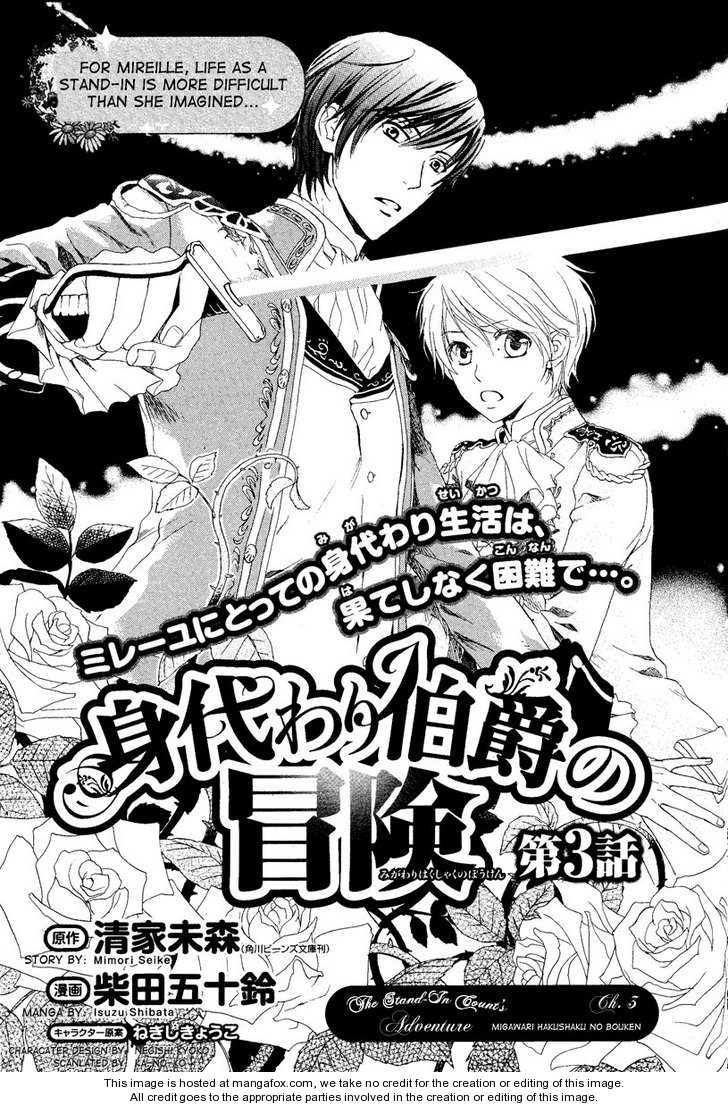 Migawari Hakushaku no Bouken 3 Page 2