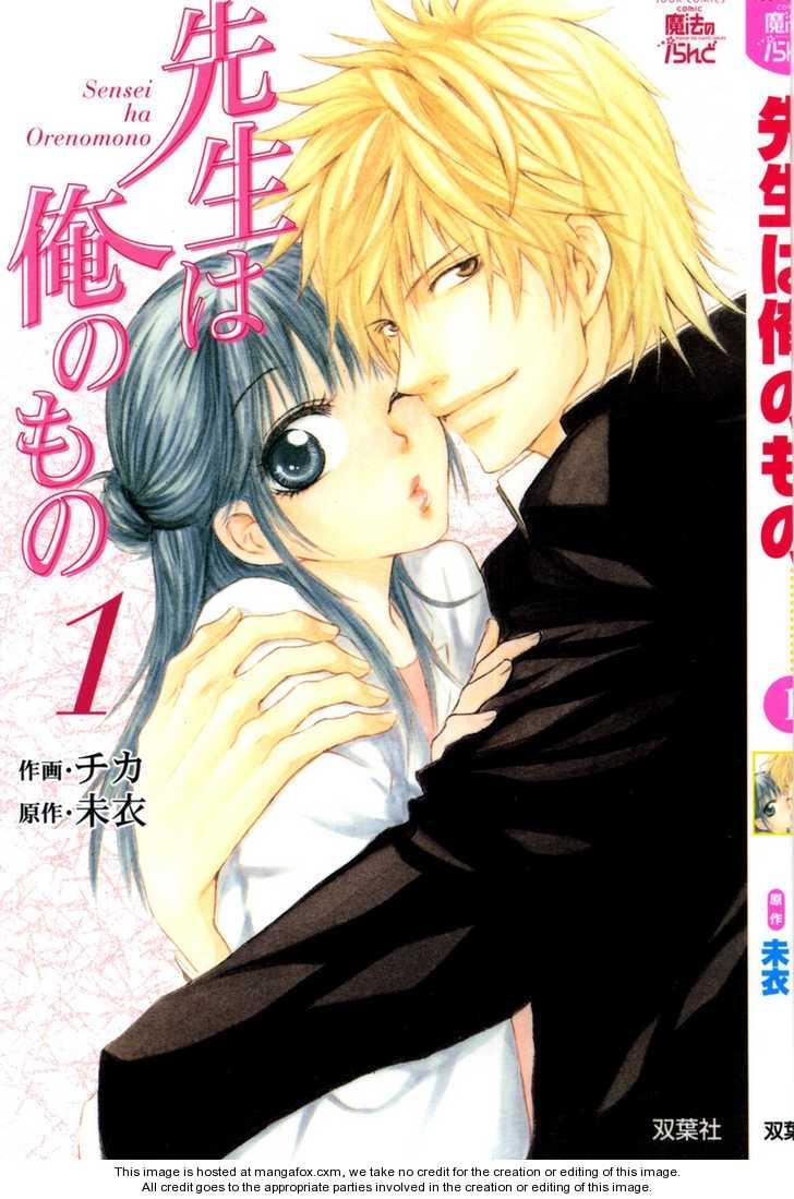 Sensei wa Ore no Mono 1 Page 2