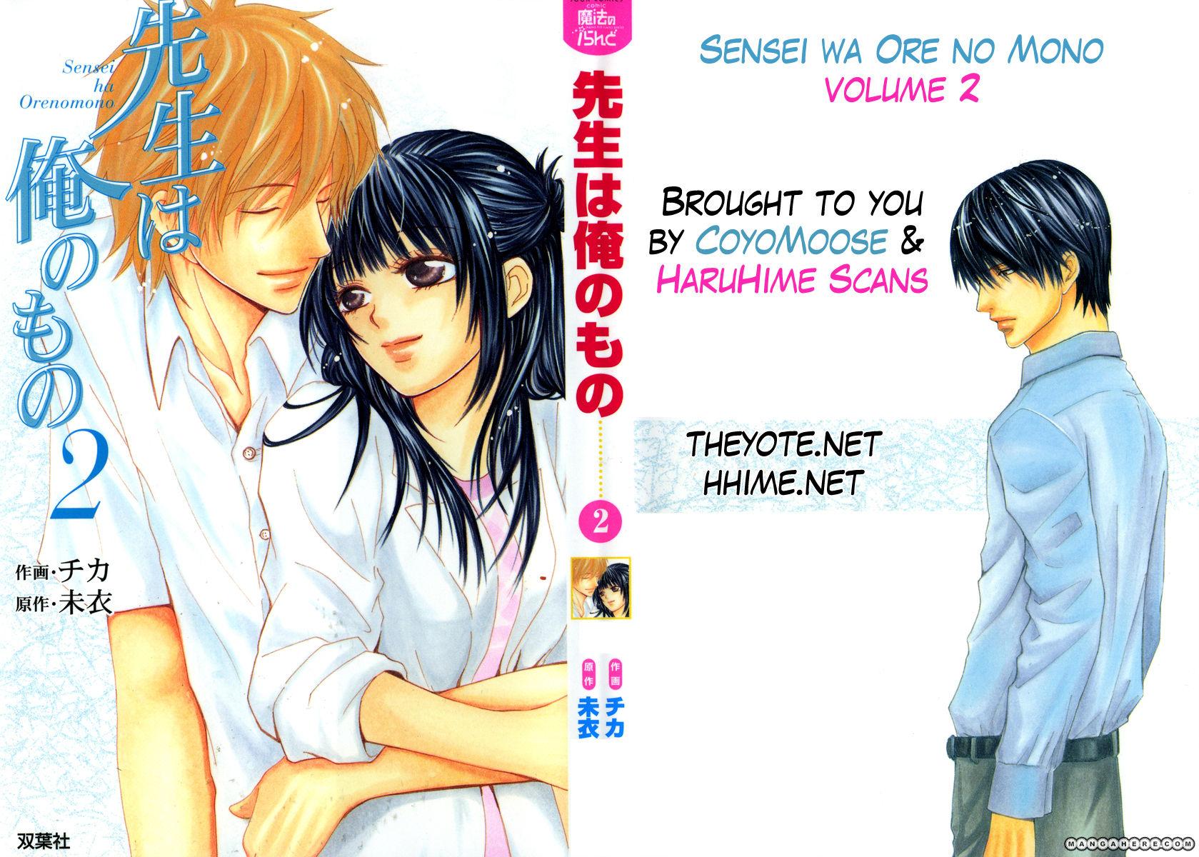 Sensei wa Ore no Mono 7 Page 2