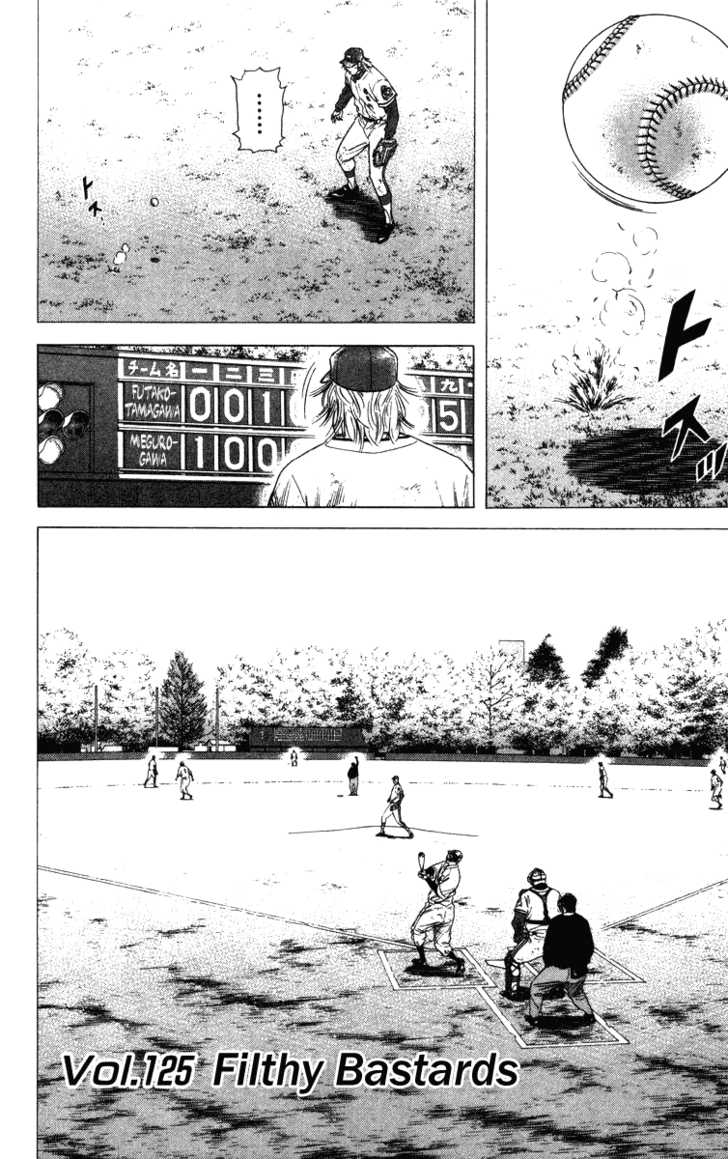 Rookies 125 Page 2