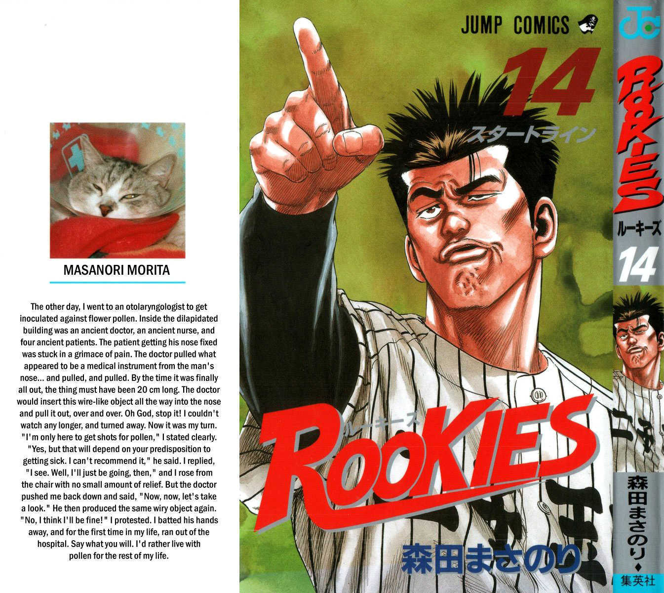 Rookies 126 Page 2