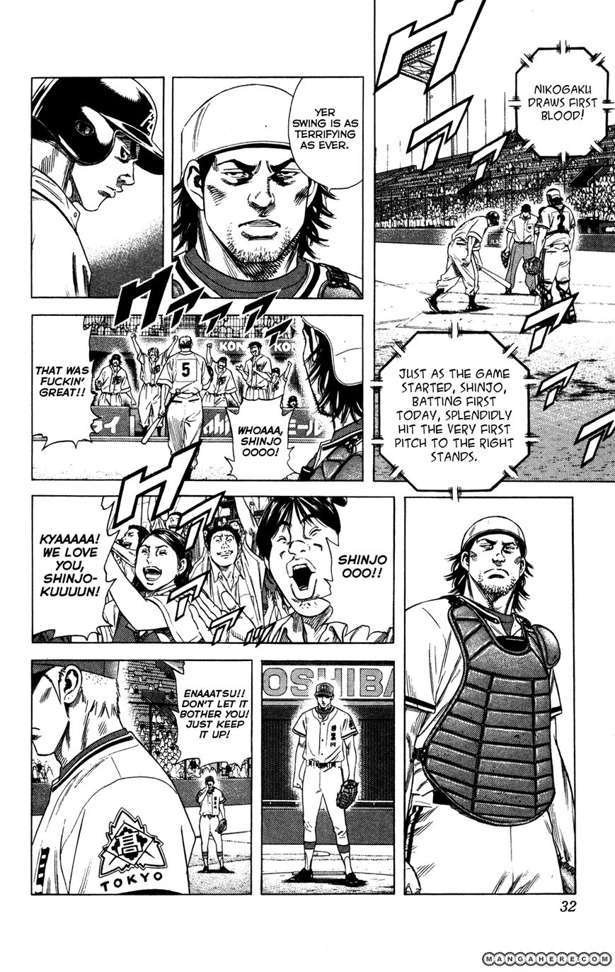 Rookies 217 Page 2