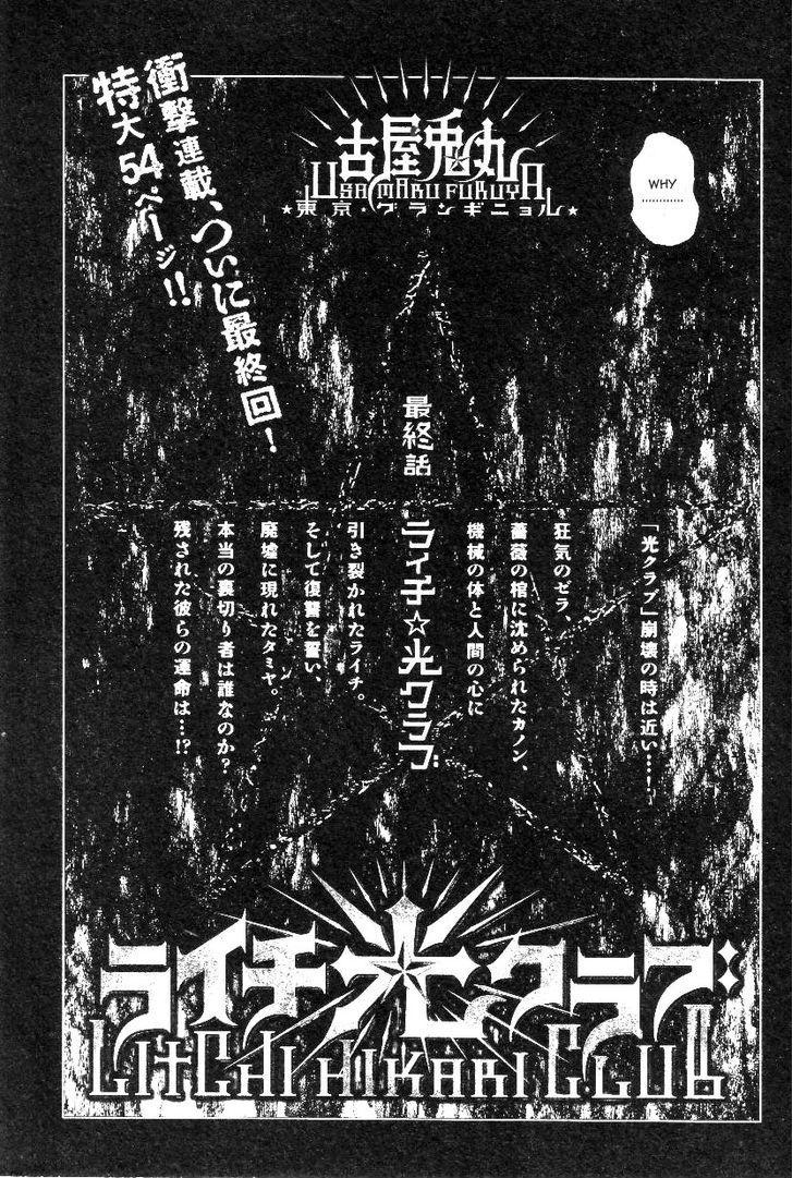 Litchi Hikari Club 9 Page 3