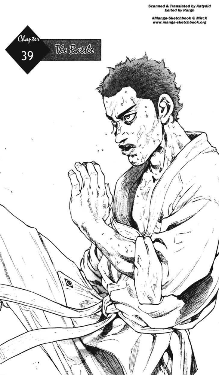 Shamo 39 Page 1