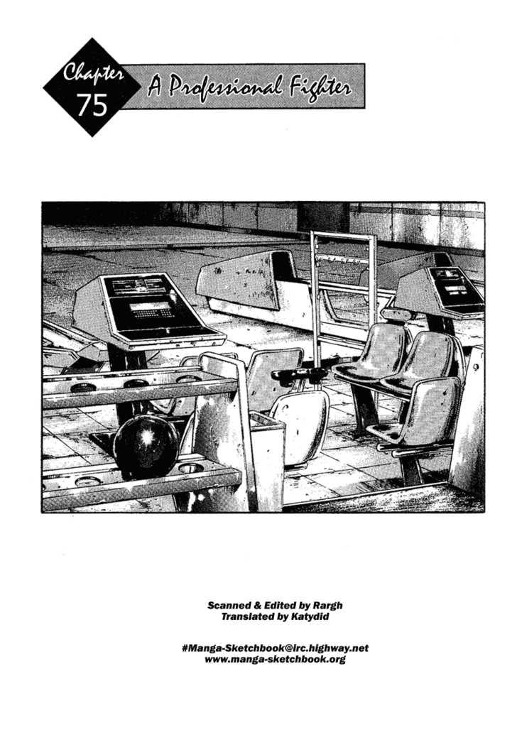 Shamo 75 Page 1