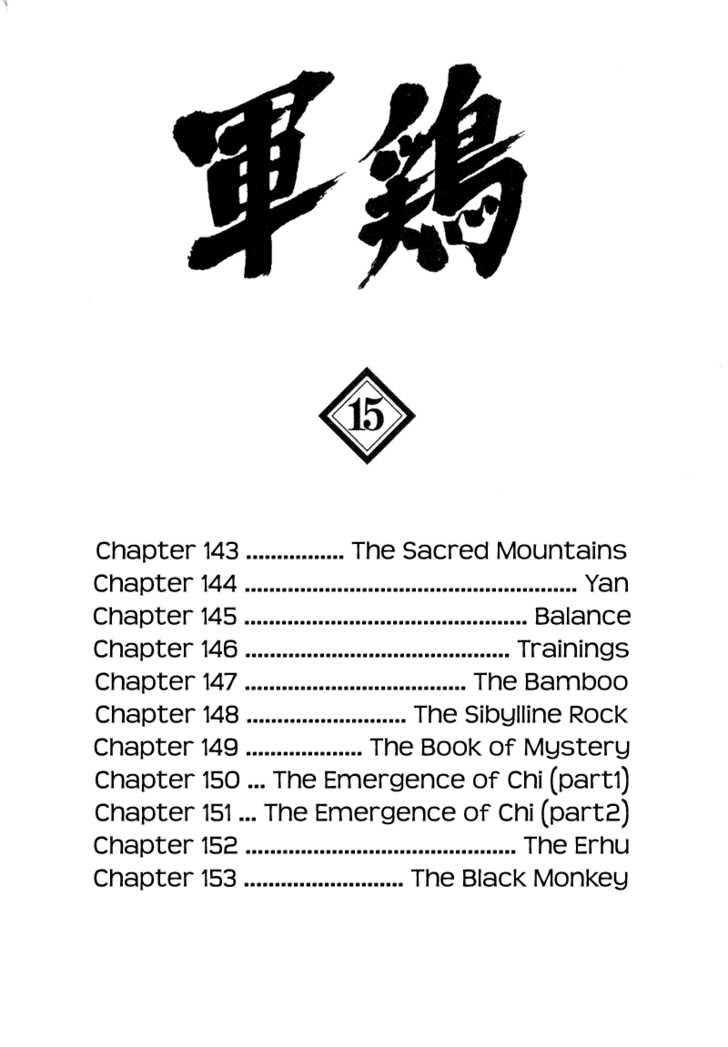 Shamo 143 Page 2