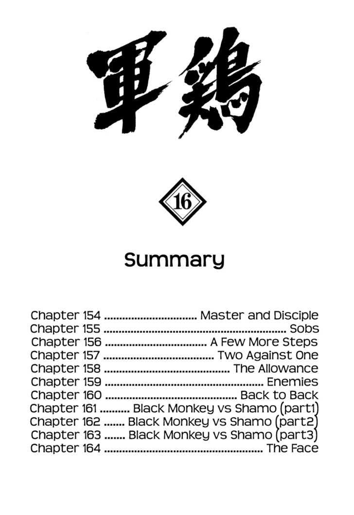 Shamo 154 Page 2