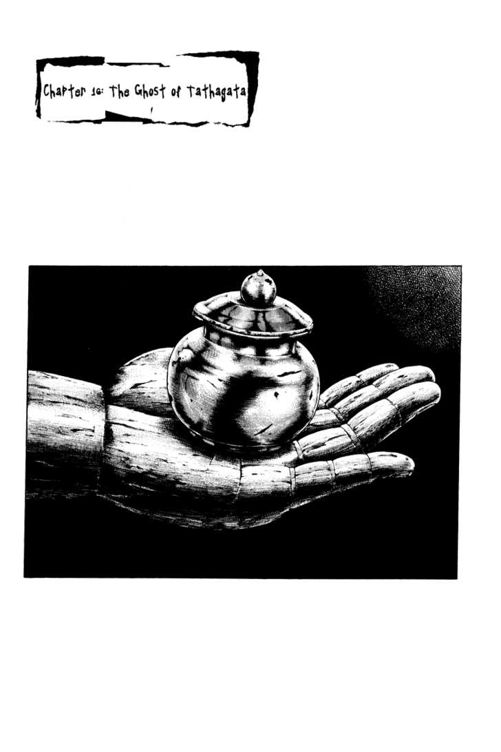 Shamo 16 Page 1