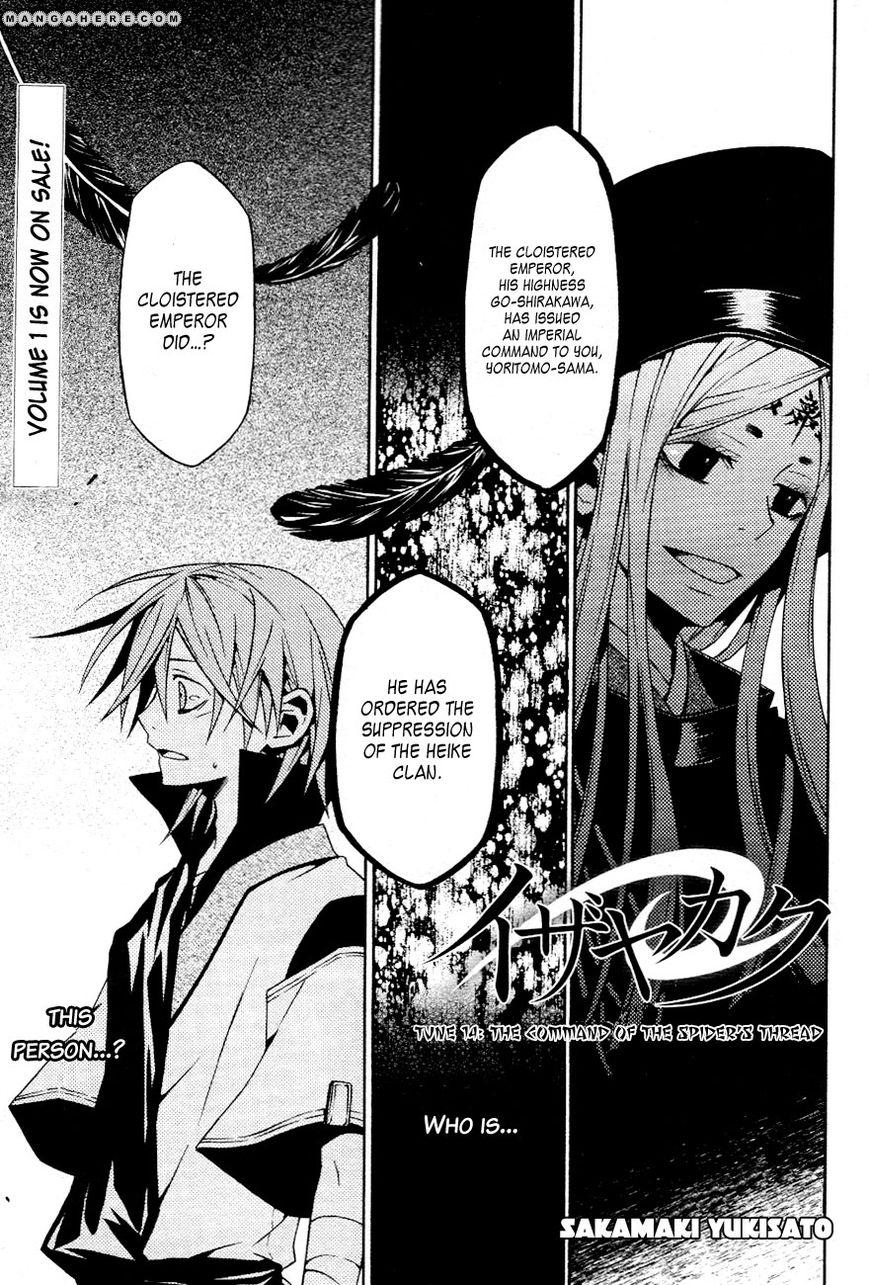 Izayakaku 14 Page 2
