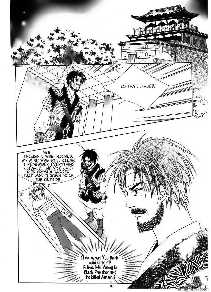 Crazy Girl Shin Bia 82 Page 3