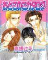 Otokonoko Catalog