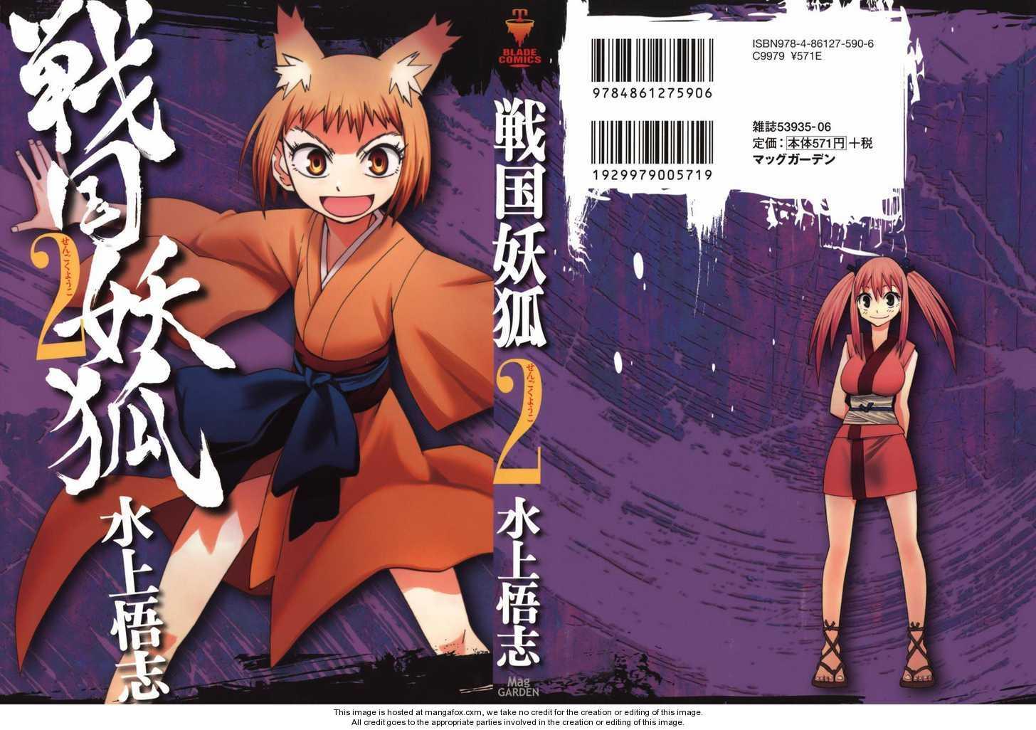 Sengoku Youko 7 Page 1