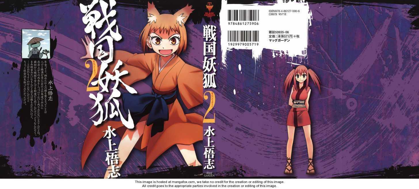 Sengoku Youko 7 Page 2