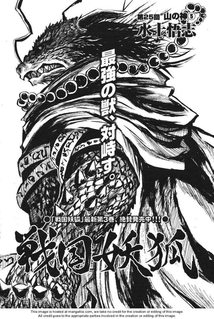 Sengoku Youko 25 Page 3
