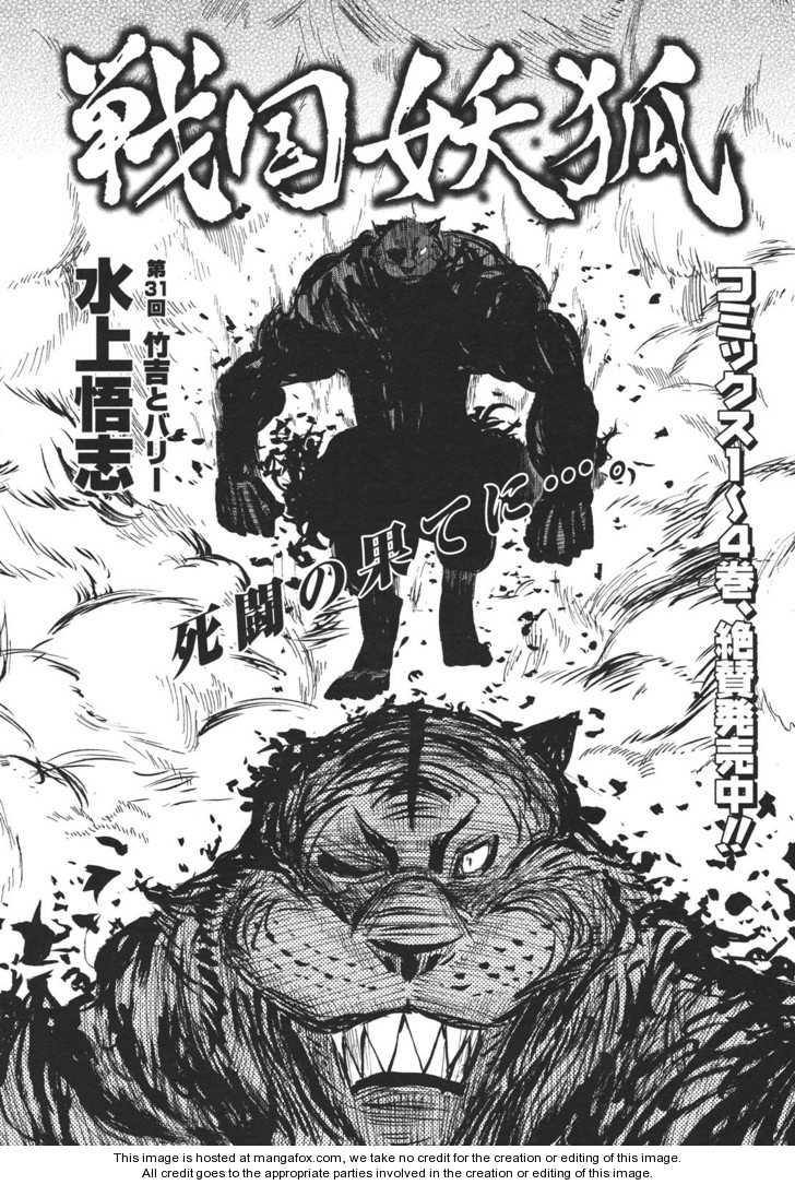 Sengoku Youko 31 Page 2