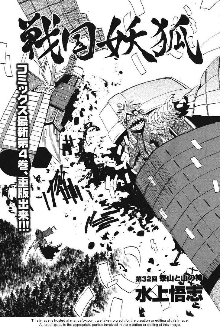 Sengoku Youko 32 Page 3