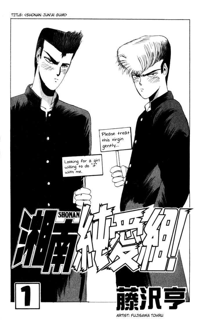 Shounan Junai Gumi 1.1 Page 2
