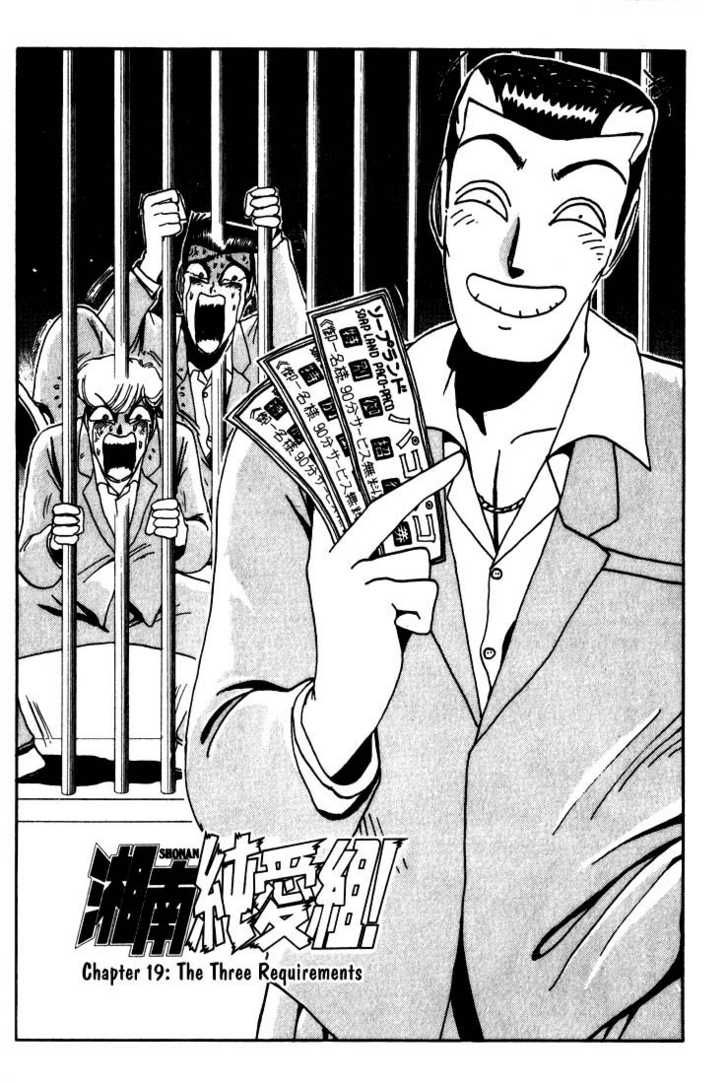 Shounan Junai Gumi 19 Page 2