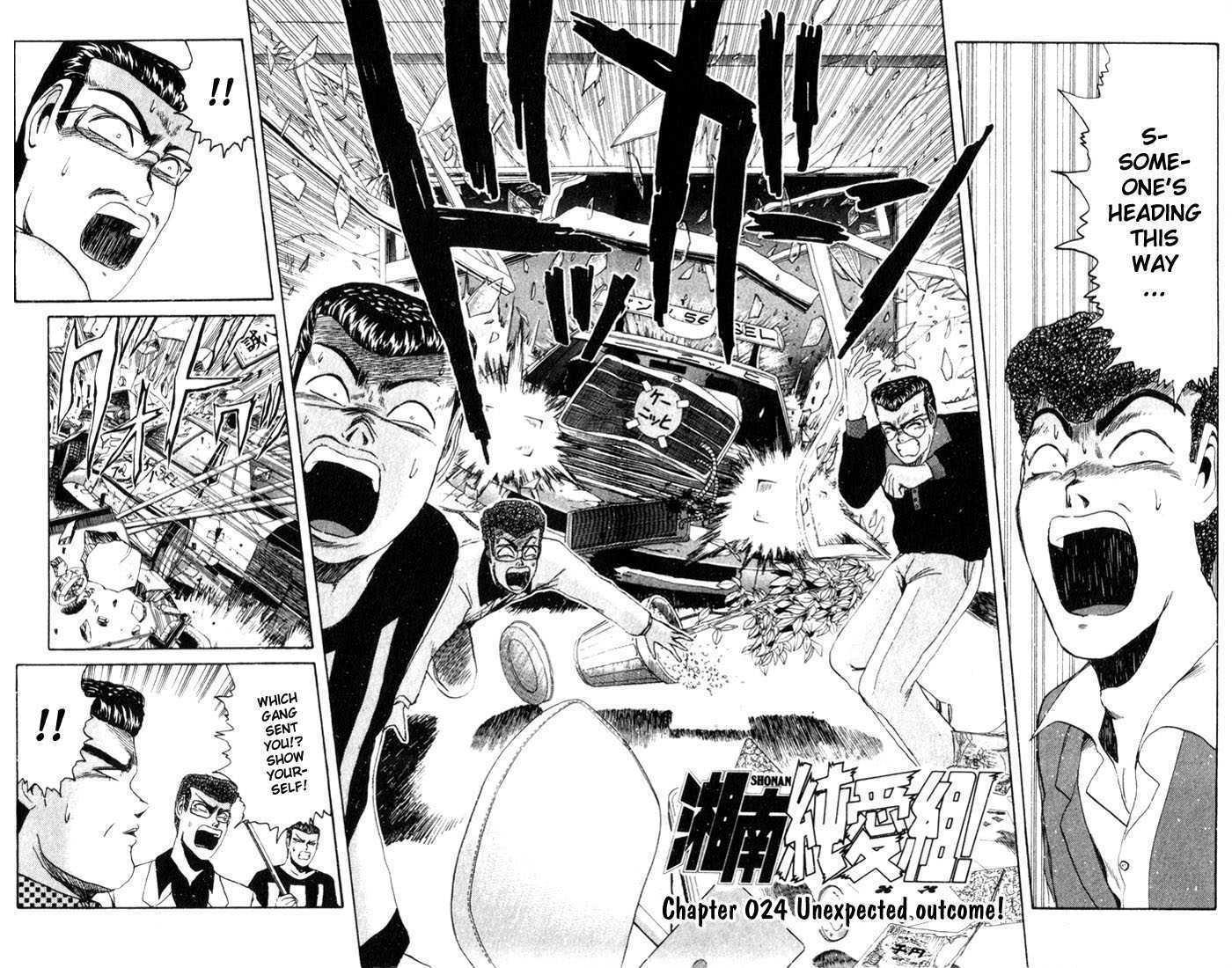 Shounan Junai Gumi 24 Page 3
