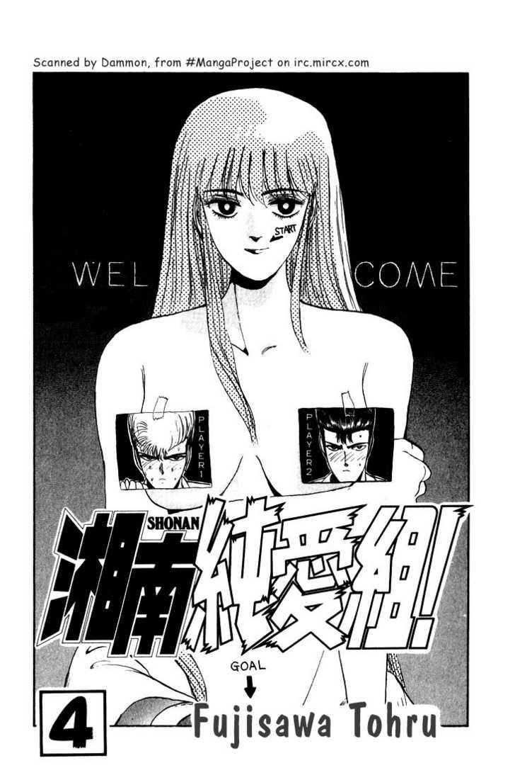 Shounan Junai Gumi 27 Page 2