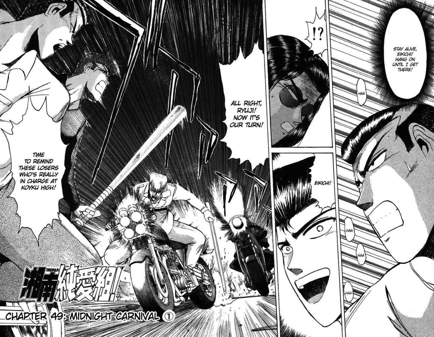Shounan Junai Gumi 49 Page 3