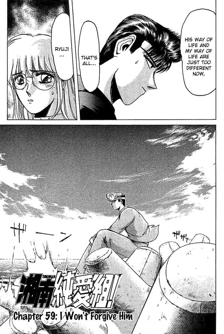 Shounan Junai Gumi 59 Page 3