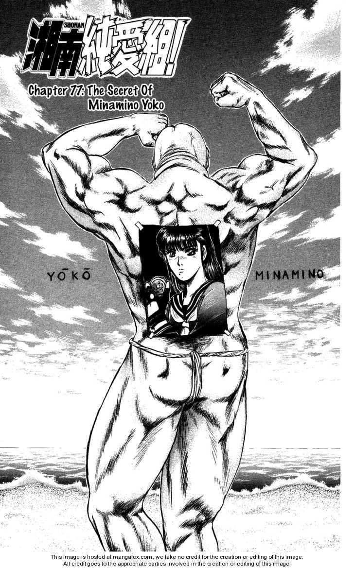 Shounan Junai Gumi 77 Page 1