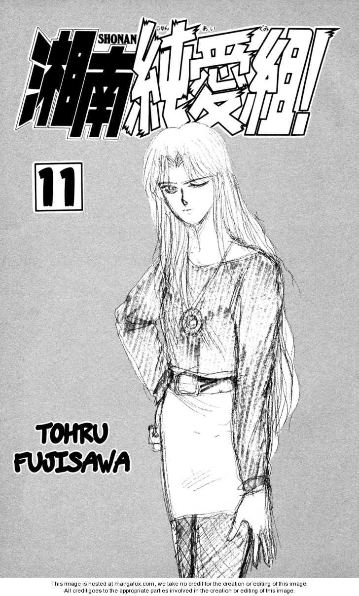 Shounan Junai Gumi 90 Page 2