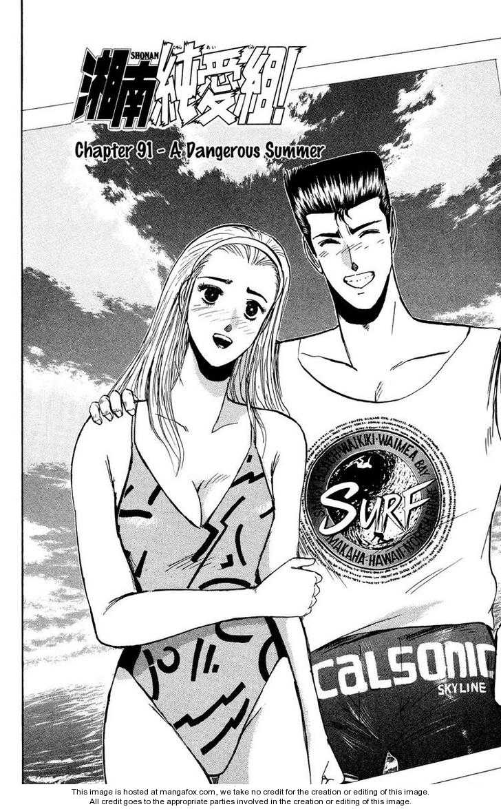 Shounan Junai Gumi 91 Page 2