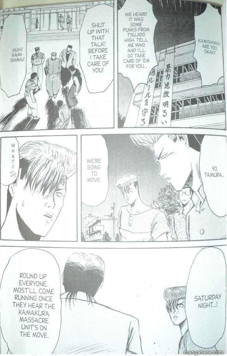 Shounan Junai Gumi 97 Page 1