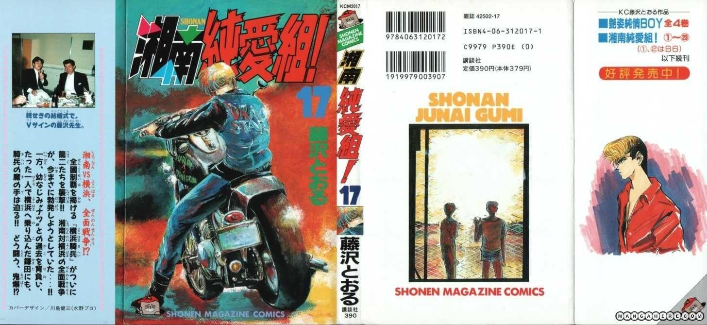 Shounan Junai Gumi 144 Page 1