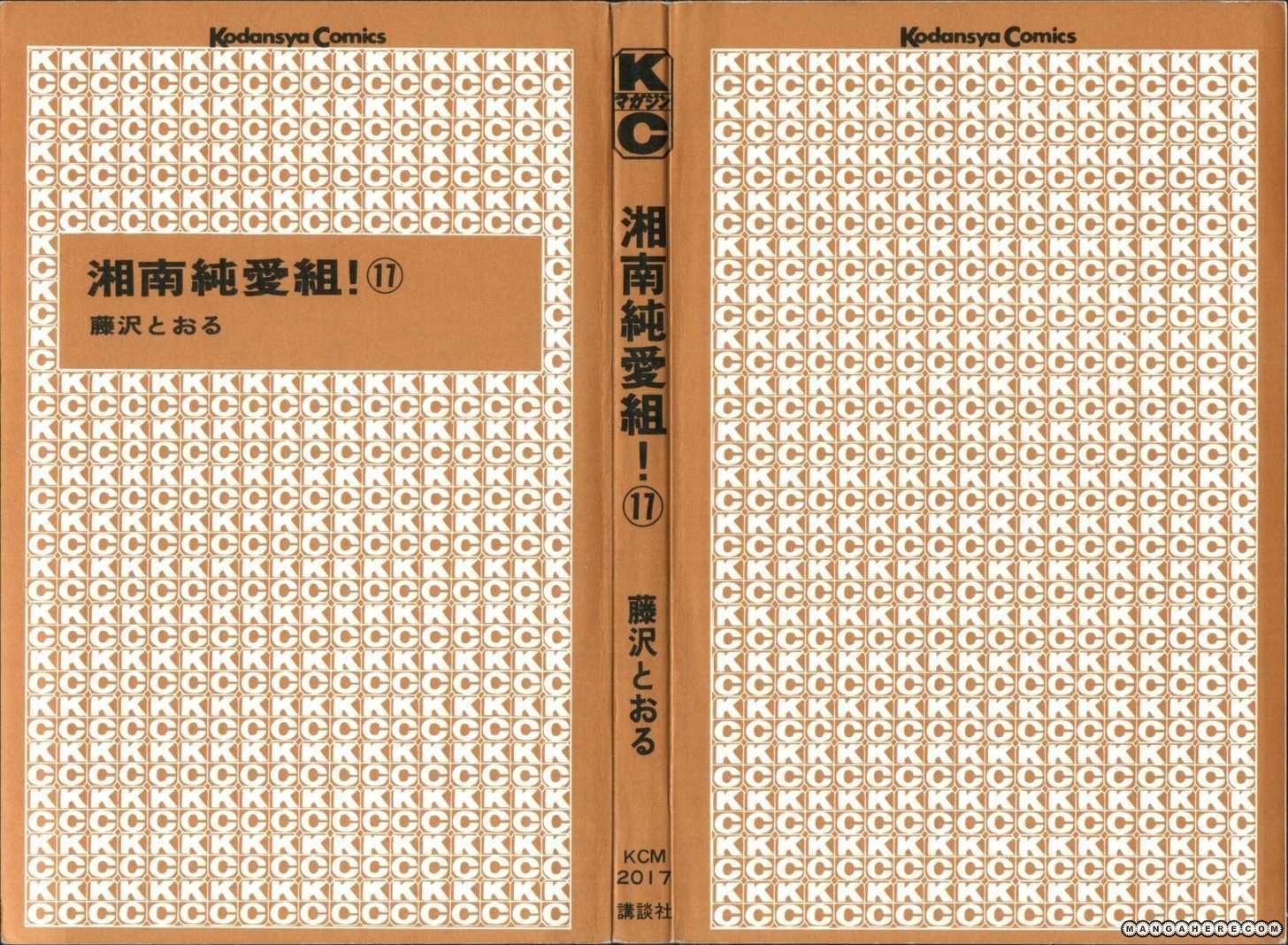 Shounan Junai Gumi 144 Page 2