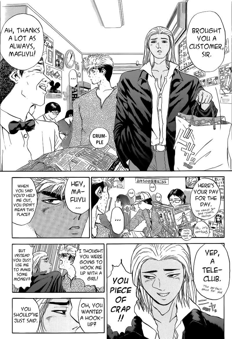 Shounan Junai Gumi 244 Page 2