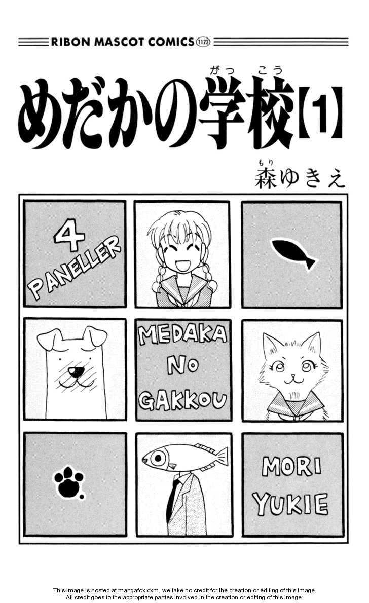 Medaka no Gakkou 1 Page 2